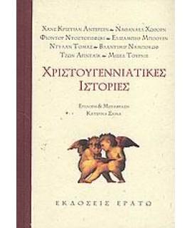 ΧΡΙΣΤΟΥΓΕΝΝΙΑΤΙΚΕΣ ΙΣΤΟΡΙΕΣ