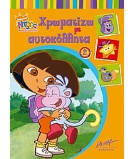 ΧΡΩΜΑΤΙΖΩ+ΑΥΤΟΚΟΛ.2-ΝΤΟΡΑ
