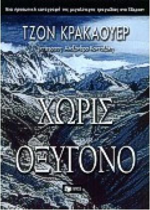 ΧΩΡΙΣ ΟΞΥΓΟΝΟ