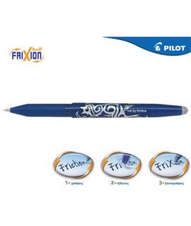 PILOT FRIXION 0.7 ΜΠΛΕ