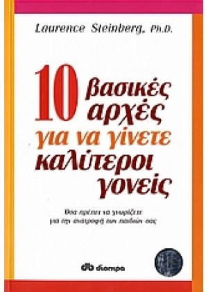 10 ΒΑΣΙΚΕΣ ΑΡΧΕΣ ΓΙΑ ΝΑ ΓΙΝΕΤΕ ΚΑΛΥΤΕΡΟΙ ΓΟΝΕΙΣ