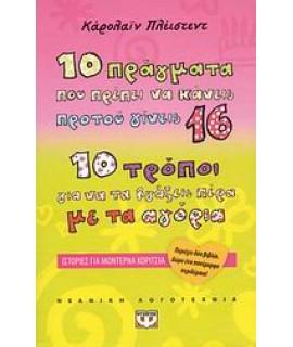 10 ΠΡΑΓΜΑΤΑ ΠΟΥ ΠΡΕΠΕΙ ΝΑ ΚΑΝΕΙΣ ΠΡΩΤΟΥ ΓΙΝΕΙΣ 16+ 10ΤΡΟΠΟΙ (ΣΕΤ)