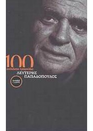 100 ΑΝΕΚΔΟΤΑ ΤΡΑΓΟΥΔΙΑ