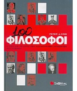 100 ΦΙΛΟΣΟΦΟΙ