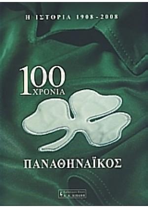 100 ΧΡΟΝΙΑ ΠΑΝΑΘΗΝΑΪΚΟΣ