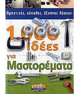 1000 ΙΔΕΕΣ ΓΙΑ ΜΑΣΤΟΡΕΜΑΤΑ