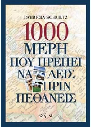 1000 ΜΕΡΗ ΠΟΥ ΠΡΕΠΕΙ ΝΑ ΔΕΙΣ ΠΡΙΝ ΠΕΘΑΝΕΙΣ