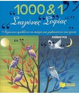 1000 ΚΑΙ 1 ΣΤΑΓΟΝΕΣ ΣΟΦΙΑΣ