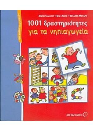 1001 ΔΡΑΣΤΗΡΙΟΤΗΤΕΣ ΓΙΑ ΤΑ ΝΗΠΙΑΓΩΓΕΙΑ
