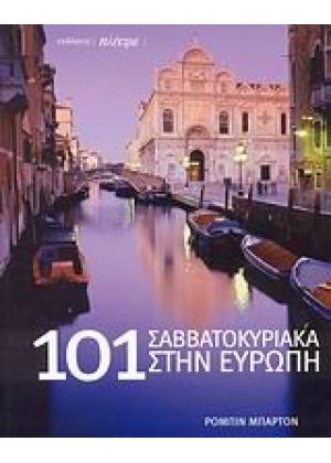 101 ΣΑΒΒΑΤΟΚΥΡΙΑΚΑ ΣΤΗΝ ΕΥΡΩΠΗ