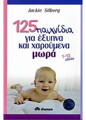 125 ΠΑΙΧΝΙΔΙΑ ΓΙΑ ΕΞΥΠΝΑ ΚΑΙ ΧΑΡΟΥΜΕΝΑ ΜΩΡΑ
