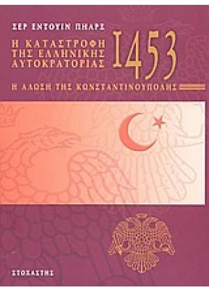 1453 - Η ΚΑΤΑΣΤΡΟΦΗ ΤΗΣ ΕΛΛΗΝΙΚΗΣ ΑΥΤΟΚΡΑΤΟΡΙΑΣ