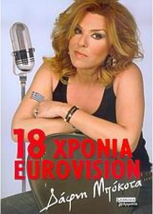 18 ΧΡΟΝΙΑ EUROVISION