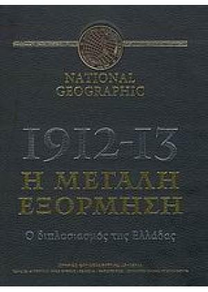 1912-13 Η ΜΕΓΑΛΗ ΕΞΟΡΜΗΣΗ+DVD