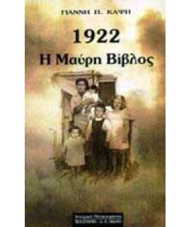 1922 Η ΜΑΥΡΗ ΒΙΒΛΟΣ
