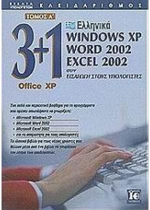 3+1 OFFICE XP TOM.A