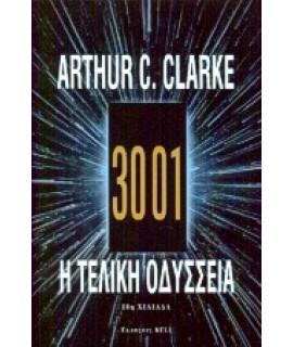 3001: Η ΤΕΛΙΚΗ ΟΔΥΣΣΕΙΑ
