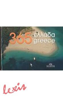 365 ΕΛΛΑΔΑ - GREECE