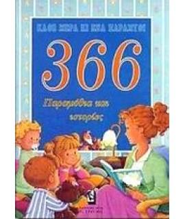 366 ΠΑΡΑΜΥΘΙΑ & ΙΣΤΟΡΙΕΣ