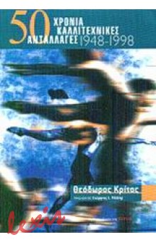 50 ΧΡΟΝΙΑ ΚΑΛΛΙΤΕΧΝΙΚΕΣ ΑΝΤΑΛΛΑΓΕΣ 1948-1998