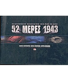 52 ΜΕΡΕΣ 1943