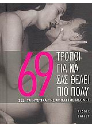 69 ΤΡΟΠΟΙ ΓΙΑ ΝΑ ΣΑΣ ΘΕΛΕΙ ΠΙΟ ΠΟΛΥ