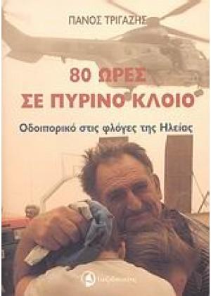 80 ΩΡΕΣ ΣΕ ΠΥΡΙΝΟ ΚΛΟΙΟ