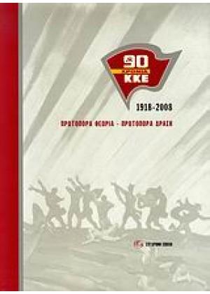 90 ΧΡΟΝΙΑ ΚΚΕ: 1918-2008