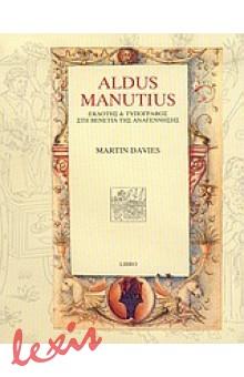 ALDUS MANUTIUS - ΕΚΔΟΤΗΣ & ΤΥΠΟΓΡΑΦΟΣ