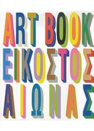 ART BOOK ΕΙΚΟΣΤΟΣ ΑΙΩΝΑΣ