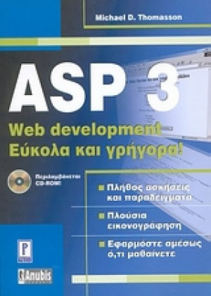 ASP 3 WEB DEVELOPMENT