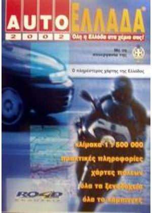 AUTO ΕΛΛΑΔΑ 2001 1:500000