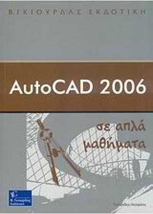 AUTOCAD 2006 ΣΕ ΑΠΛΑ ΜΑΘΗΜΑΤΑ