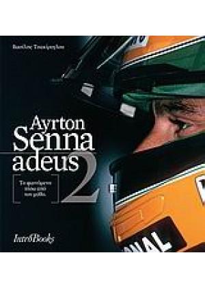 AYRTON SENNA: ADEUS ΤΟΜΟΣ Β
