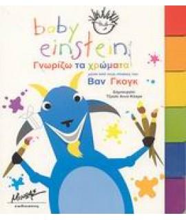 BABY EINSTEIN-ΓΝΩΡΙΖΩ ΤΑ ΧΡΩΜΑΤΑ ΜΕΣΑ ΑΠΟ ΤΟΥΣ ΠΙΝΑΚΕΣ ΤΟΥ ΒΑΝ ΓΚΟΓΚ