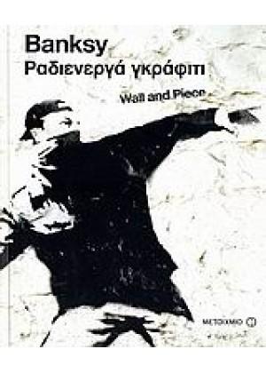 BANKSY, ΡΑΔΙΕΝΕΡΓΑ ΓΚΡΑΦΙΤΙ