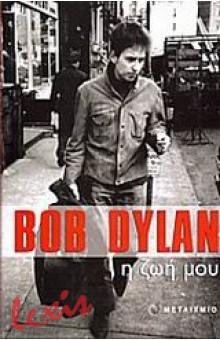 BOB DYLAN, Η ΖΩΗ ΜΟΥ
