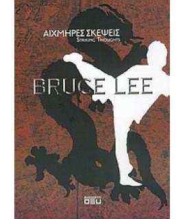 BRUCE LEE - ΑΙΧΜΗΡΕΣ ΣΚΕΨΕΙΣ