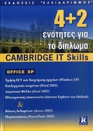 4+2 ΕΝΟΤΗΤΕΣ ΓΙΑ ΤΟ ΔΙΠΛΩΜΑ CAMBRIDGE IT SKILLS