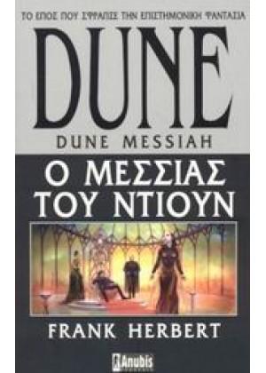 DUNE: Ο ΜΕΣΣΙΑΣ ΤΟΥ ΝΤΙΟΥΝ
