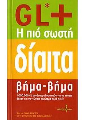 GL+, Η ΠΙΟ ΣΩΣΤΗ ΔΙΑΙΤΑ ΒΗΜΑ - ΒΗΜΑ