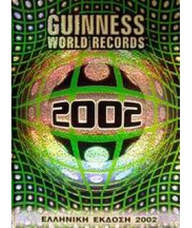GUINESS 2002
