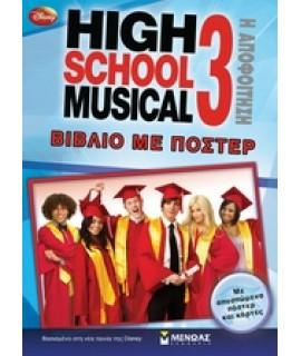 HIGH SCHOOL MUSICAL 3-ΒΙΒ.ΠΟΣΤ
