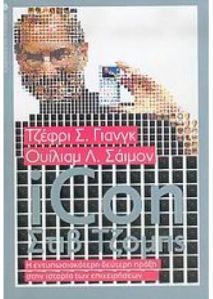 ICON - STEVE JOBS - ΣΤΙΒ ΤΣΟΜΠΣ