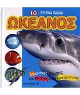 IQ-ΩΚΕΑΝΟΣ