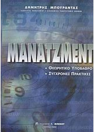MANATZMENT