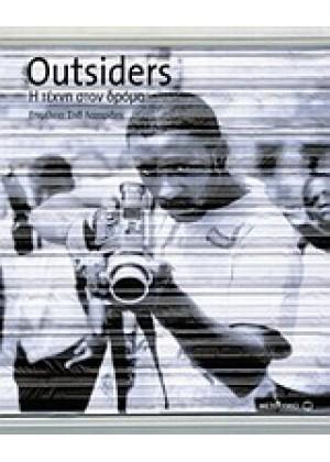 OUTSIDERS-Η ΤΕΧΝΗ ΣΤΟΝ ΔΡΟΜΟ