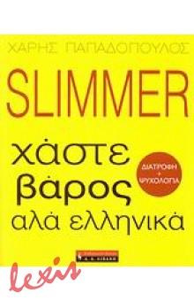 SLIMMER ΧΑΣΤΕ ΒΑΡΟΣ ΑΛΑ ΕΛΛΗΝΙΚΑ
