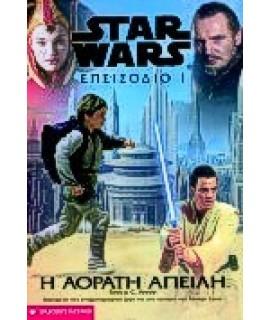 STAR WARS ΕΠΕΙΣΟΔΙΟ 1