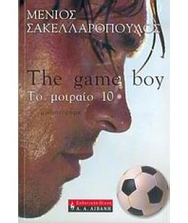THE GAME BOY ΤΟ ΜΟΙΡΑΙΟ 10